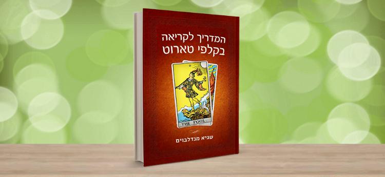 ספר טארוט - המדריך לקריאה בקלפי טארוט של שגיא מנדלבוים