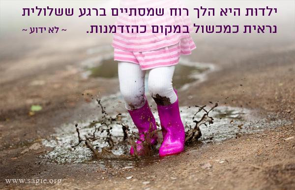 ילדות היא הלך רוח שמסתיים ברגע ששלולית נראית כמכשול במקום כהזדמנות