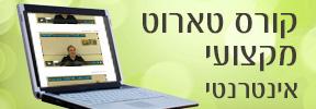 קורס טארוט מקצועי אינטרנטי