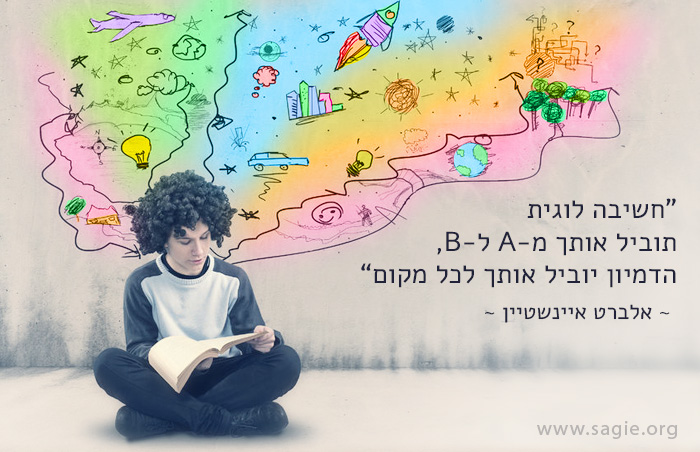 חשיבה לוגית תוביל אותך מ-A ל-B, הדמיון יוביל אותך לכל מקום - אלברט איינשטיין
