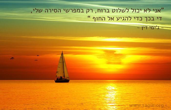 אני לא יכול לשלוט ברוח, רק במפרשי הסירה שלי, די בכך כדי להגיע אל החוף - ג'ימי דין