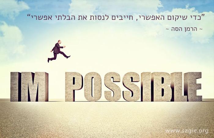 כדי שיקום האפשרי, חייבים לנסות את הבלתי אפשרי ~ הרמן הסה