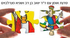 """סדנת אומן עם ד""""ר יואב בן דב ושגיא מנדלבוים. לצפיה בסדנה (חינם) »"""