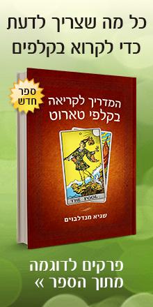 ספר טארוט - כל מה שצריך לדעת כדי לקרוא בקלפים