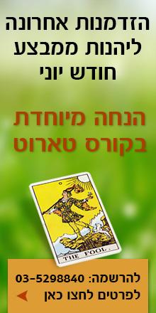 קורס טארוט - מבצע חודש יוני