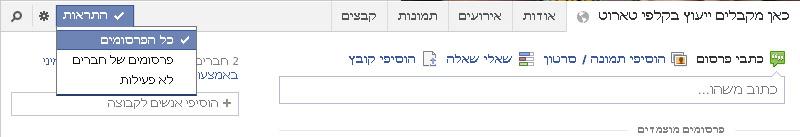 """בעברית מסמנים ב-""""התראות"""": """"לא פעילות""""."""