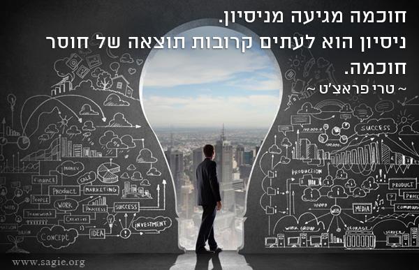 חוכמה מגיעה מניסיון. ניסיון הוא לעתים קרובות תוצאה של חוסר חוכמה - טרי פראצ'ט