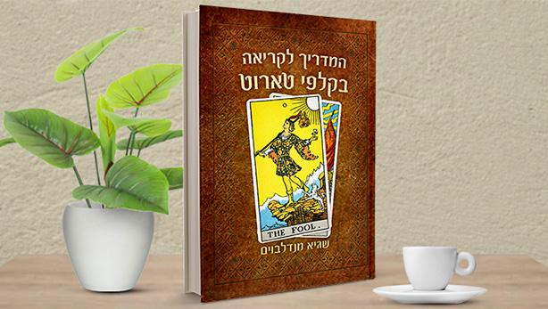 ספר טארוט - המדריך לקריאה בקלפי טארוט