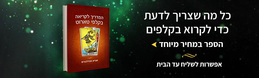 הספר המדריך לקריאה בטארוט במחיר מיוחד